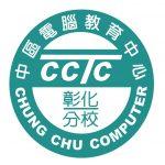 中區電腦-彰化分校